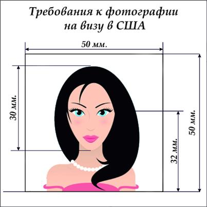 Изображение - Виза в сша viza_v_usa