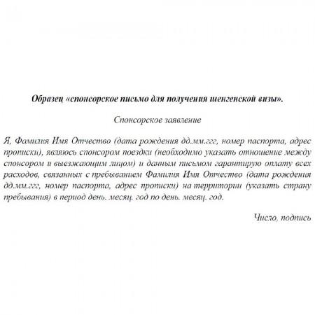 спонсорское письмо на визу