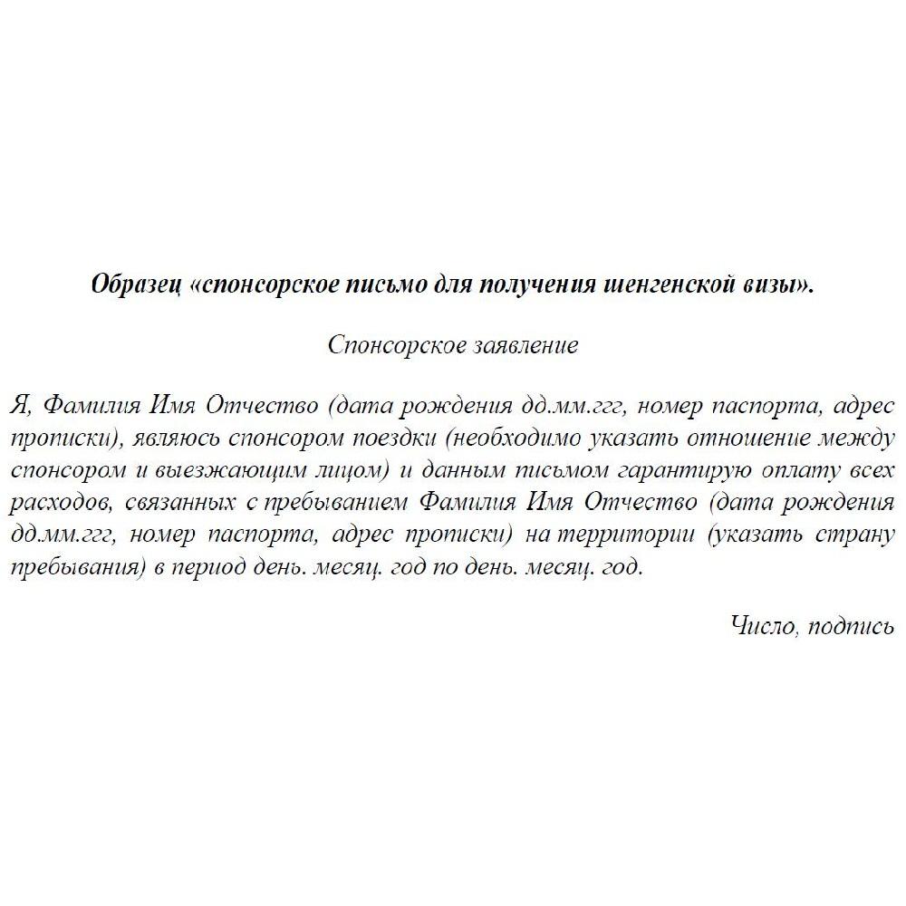 образец заявления в генеральное консульство