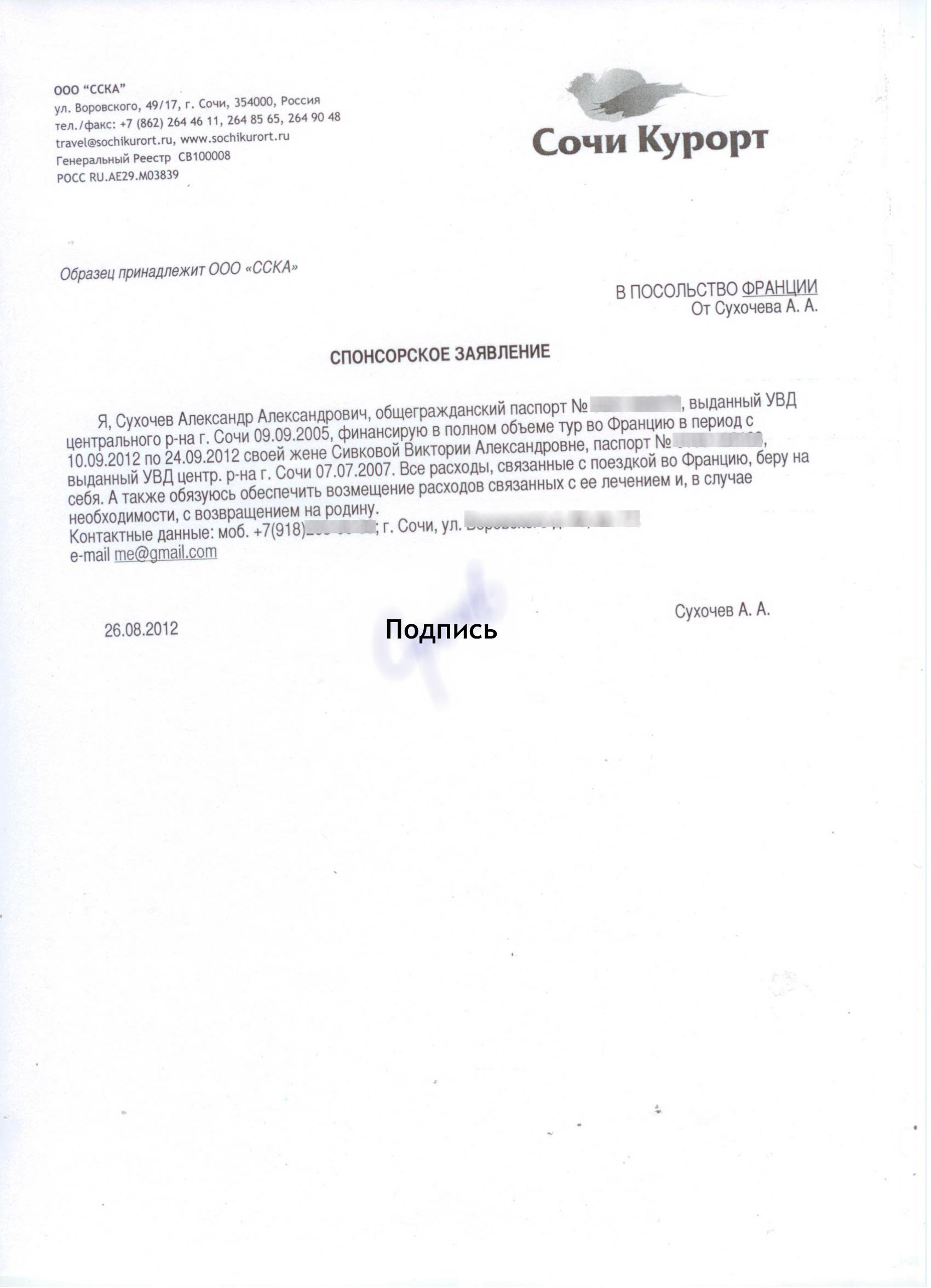 Справка о доходах для получения греческой визы купить трудовой договор Подбельского 6-й проезд