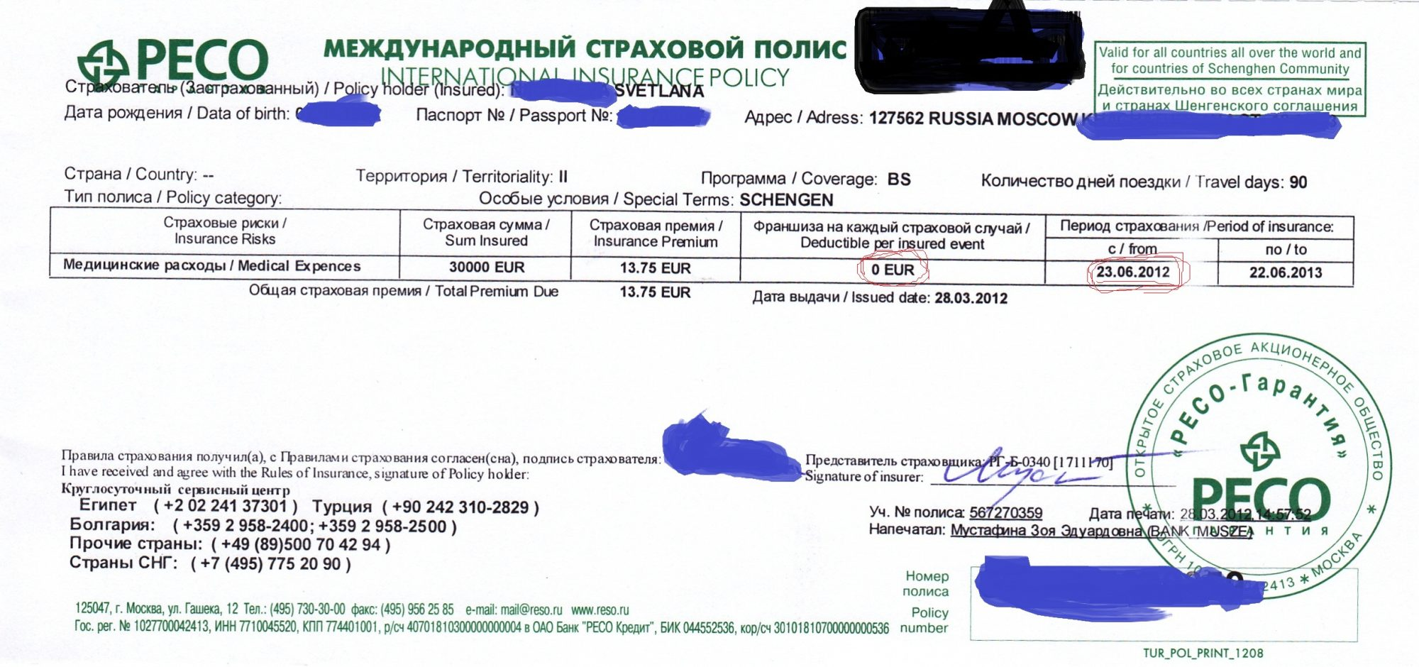 Аккредитация нет подтверждения о назначении руководителя