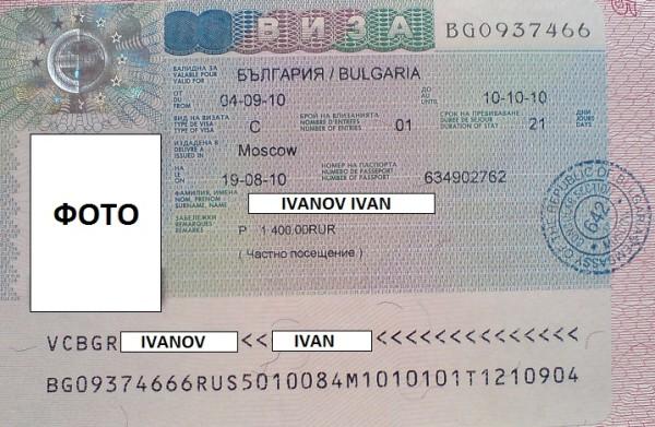 изменения консульских сборов на детей виза в болгарию: