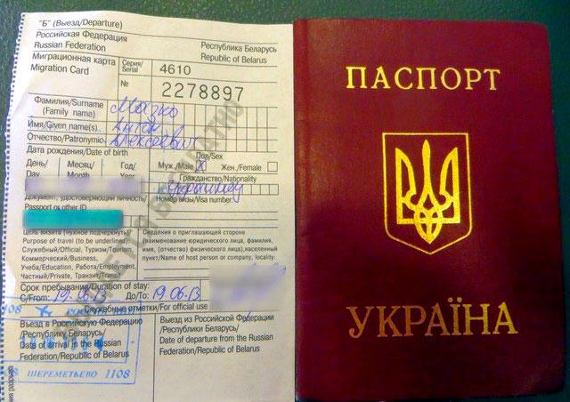 Российская миграционная карта для украинцев