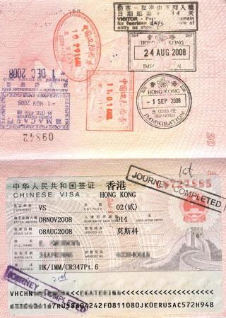 Как выглядит виза в Гонконг