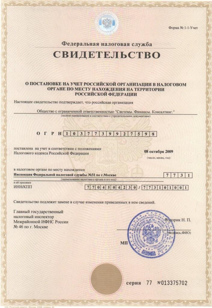 Как купить свидетельство о регистрации