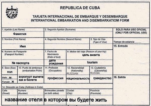 образец иммиграционной карты россии