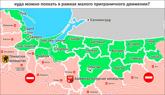 В Польшу без визы для жителей Калининграда