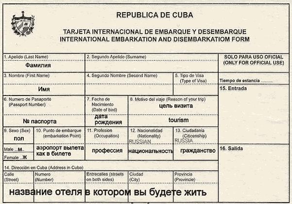 миграционная карта на кубу образец заполнения - фото 2