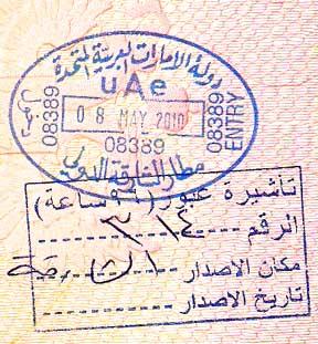 штамп в ОАЭ
