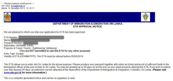 Подтверждение электронной визы