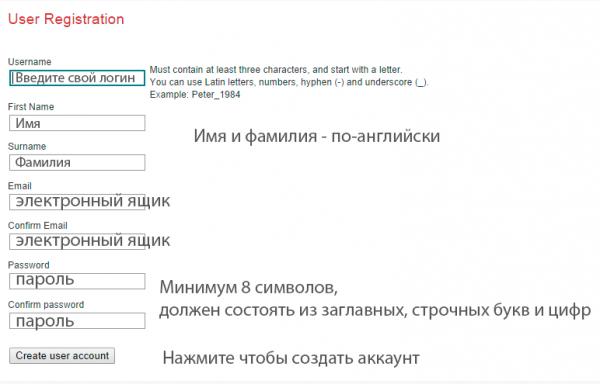 Регистрация электронной анкеты Норвегии на сайте