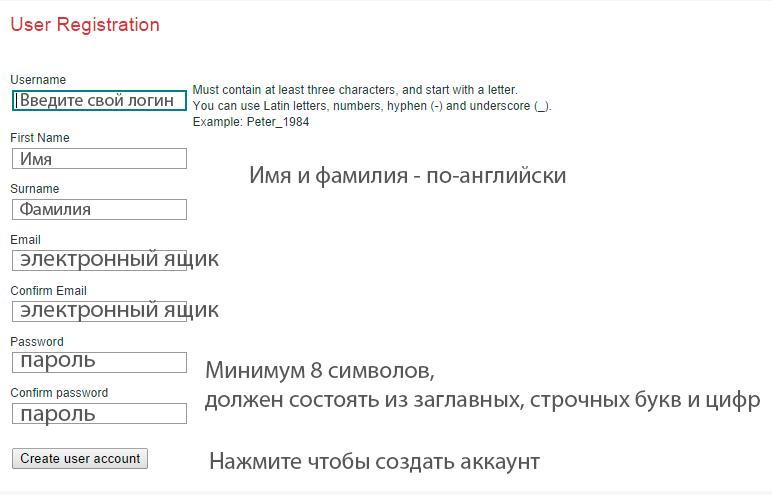 регистрация анкеты на знакомствах