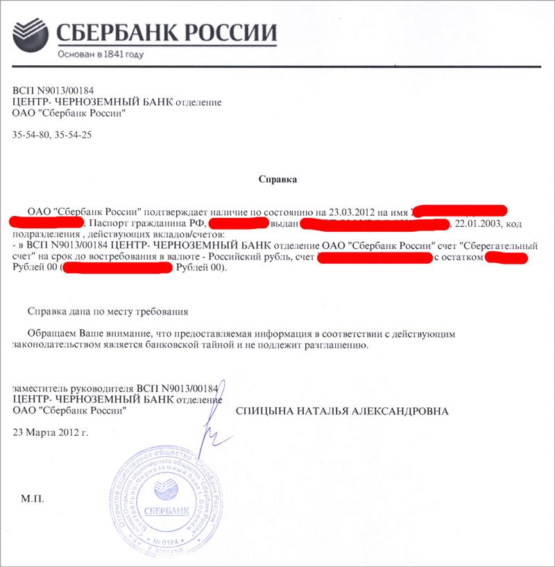 Выписка из банка для шенгенской визы на сумму трудовой договор для фмс в москве Луков переулок