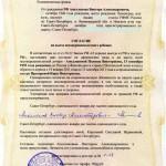 Как делается Шенгенская виза в Польшу самостоятельно: требования для россиян
