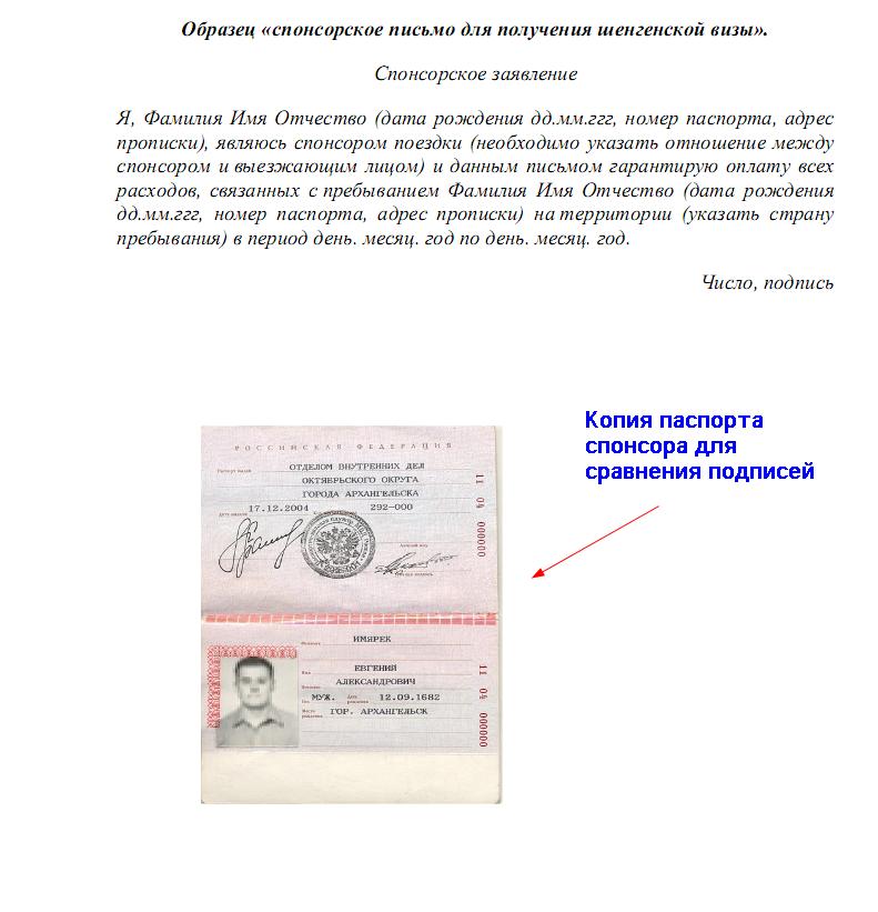 Спонсорское письмо для американской визы образец