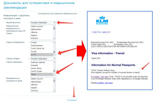 Тиматик KLM