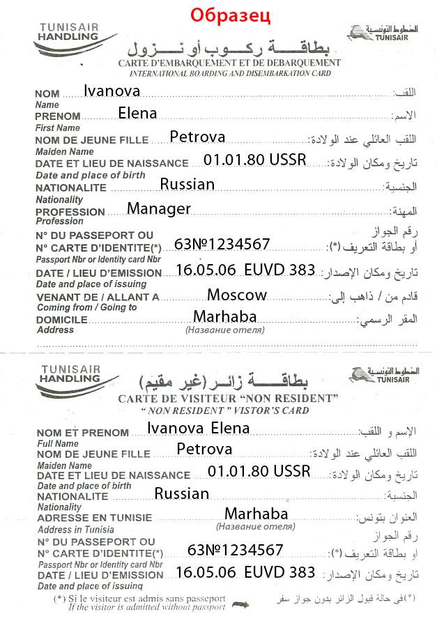 образец заполнения анкеты в тунисе - фото 8