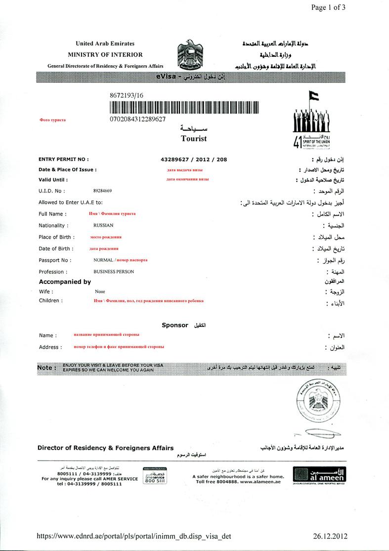 анкета на визу в дубай образец
