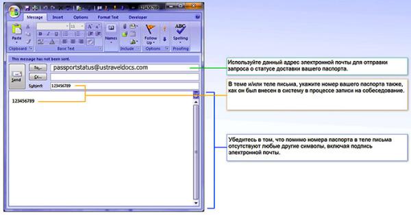 Как проверить статус документов через email