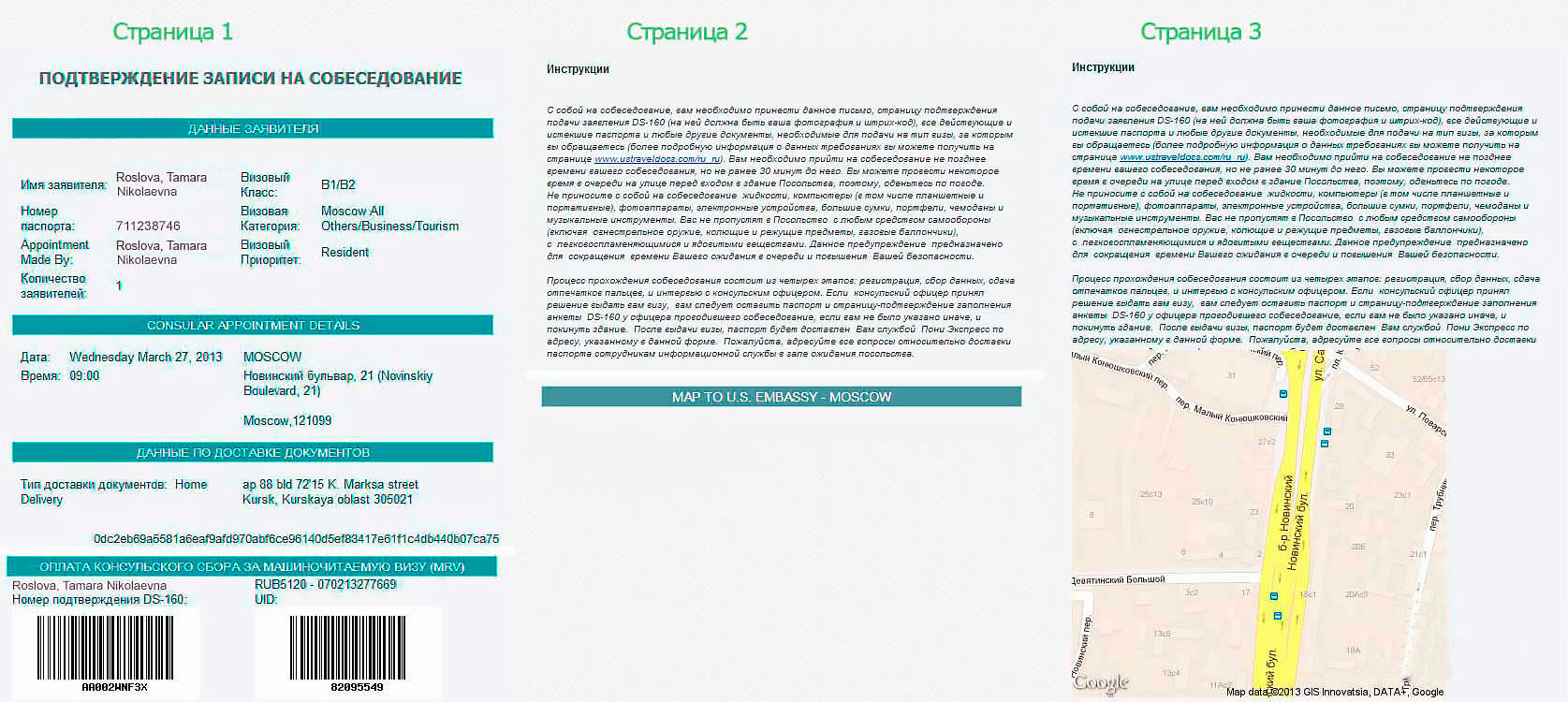 Дапоксетин официальный сайт