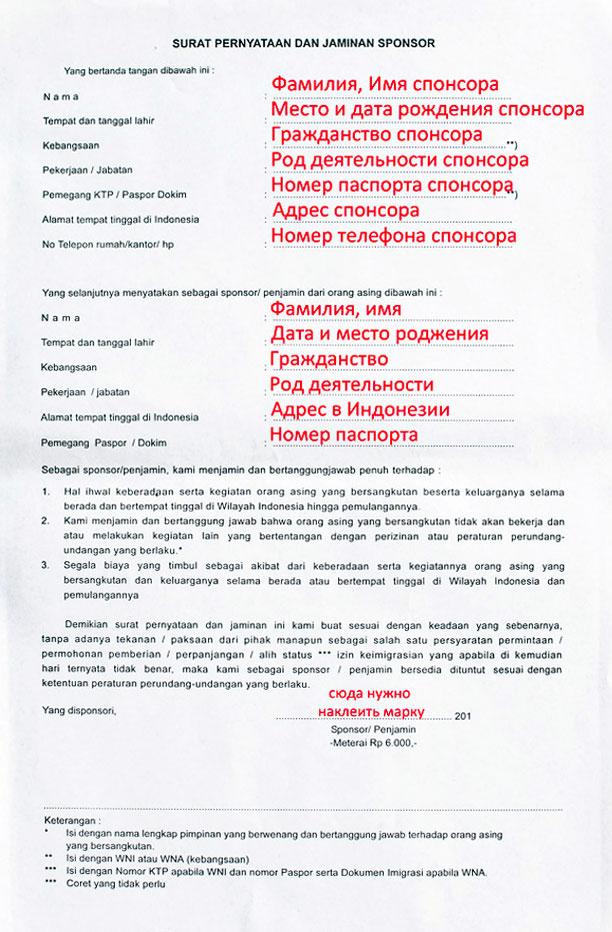 Образец спонсорского письма для визы в испанию 2016