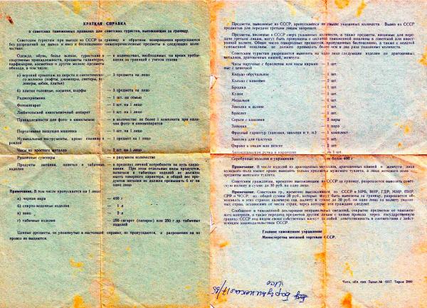 Правила для советских туристов