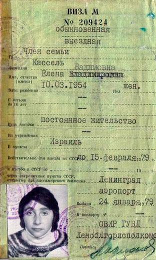 Постоянная выездная виза в СССР