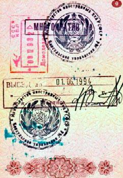 Временная выездная виза в СССР
