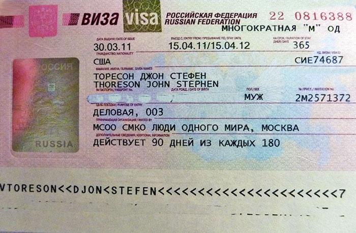 как выглядит виза России