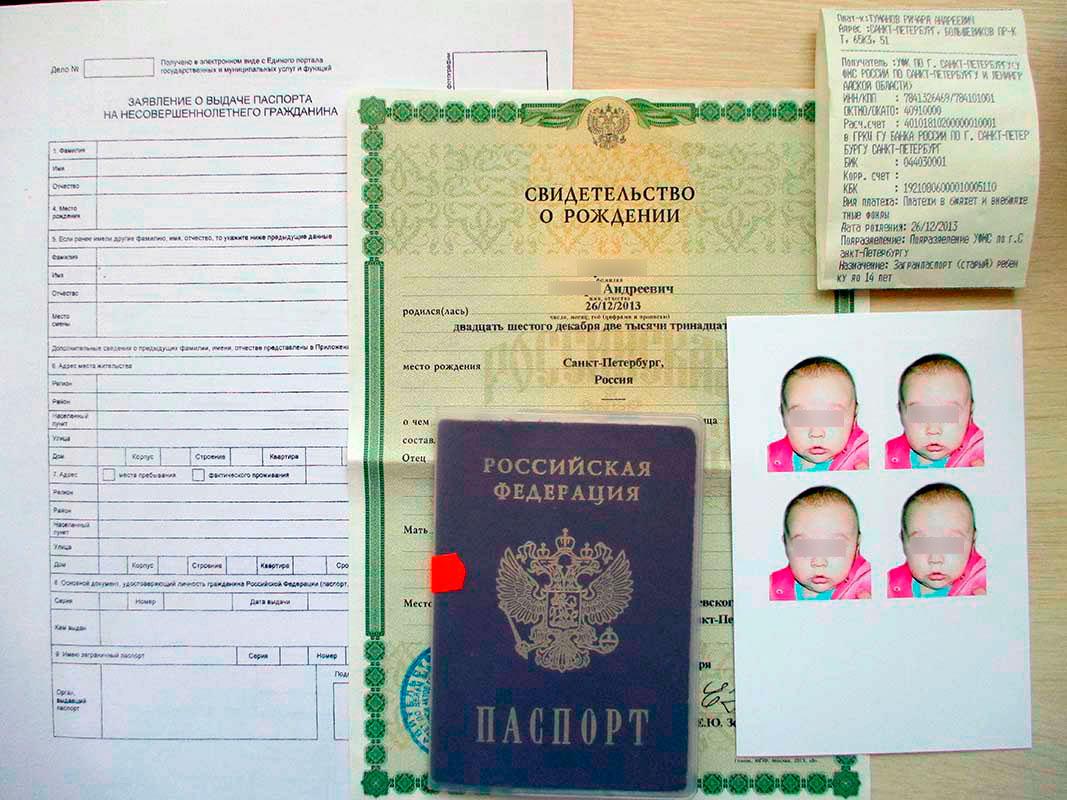 При замене паспорта свидетельство о рождении детей сдается оригнал сомкнул