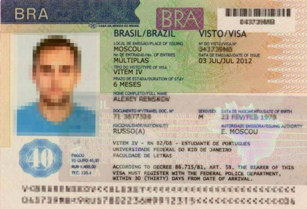 Бразильское визовое разрешение для студентов