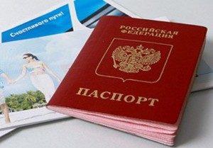 Российский загранпаспорт и авиабилет