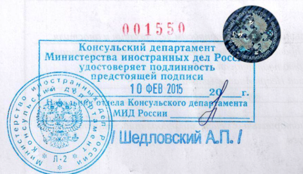 Образец печати МИДа РФ