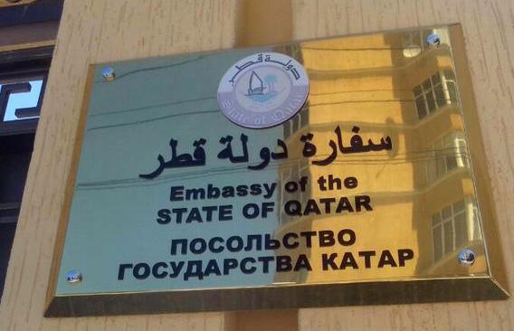 Табличка посольства Катар
