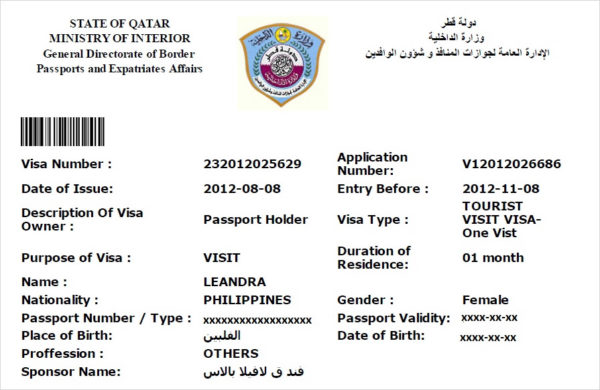 Согласие МВД Катара для визового разрешения