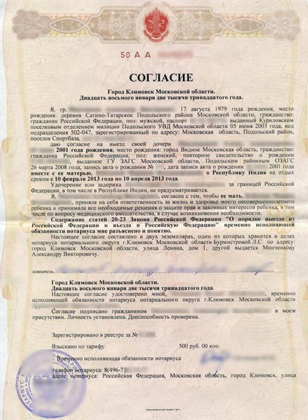 документы на оформление разрешения выезда ребенка за границу Хилвар