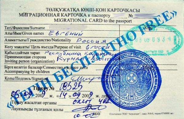 Казахстанская миграционная карта