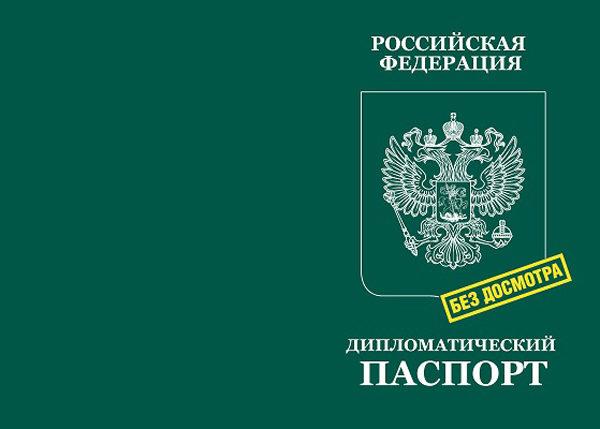 Российский дипломатический паспорт