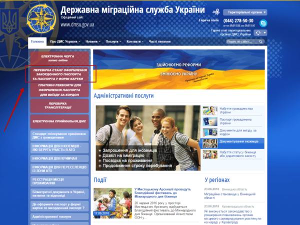 Главная страница Миграционной службы Украины