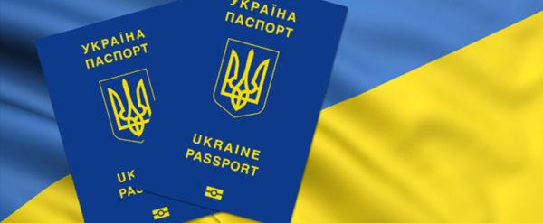 Украинские заграничный паспорта на флаге