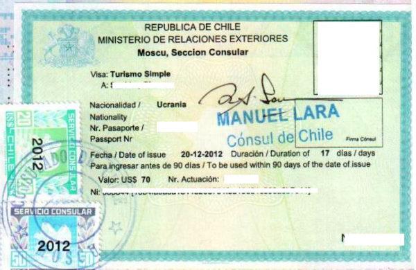 Пример чилийского визового разрешения