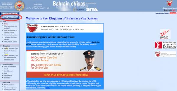 Страница сайта МВД Бахрейна