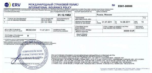 Виза в Боснию и Герцеговину: нужна ли, как получить для россиян