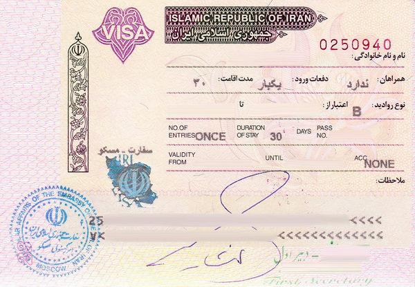 Образец визового разрешения в Иран