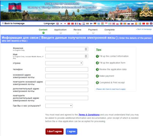 Сайт МИДа Камбоджи
