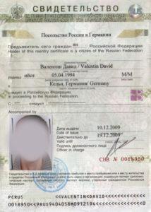 Свидетельство на въезд в РФ