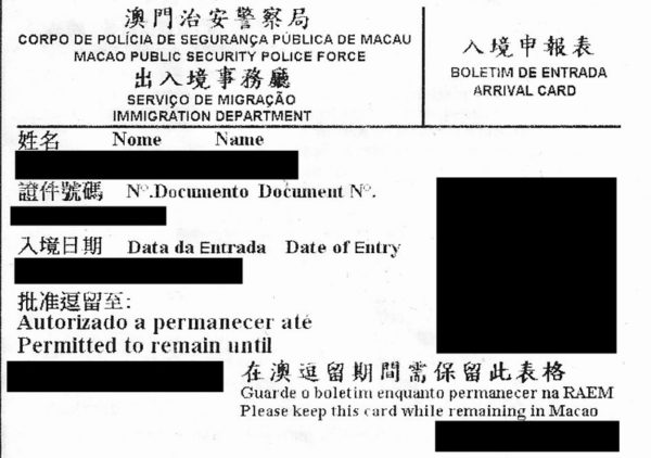 Карточка для въезда в Макао