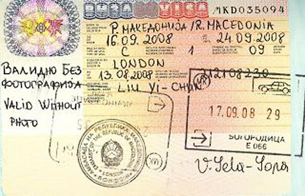 Македонское визовое разрешение