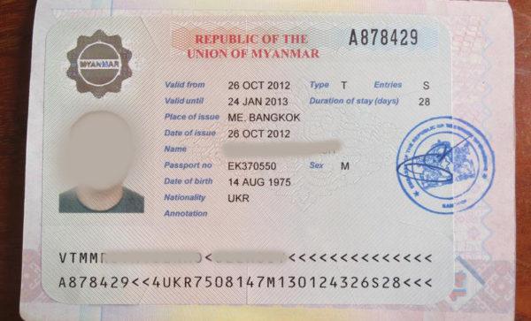 Визовое разрешение в Мьянму