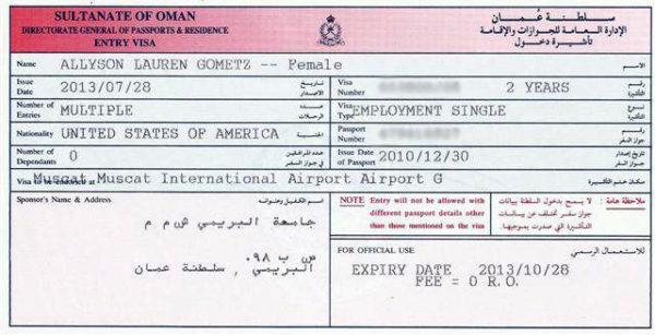 Оманское долгосрочное разрешение на въезд